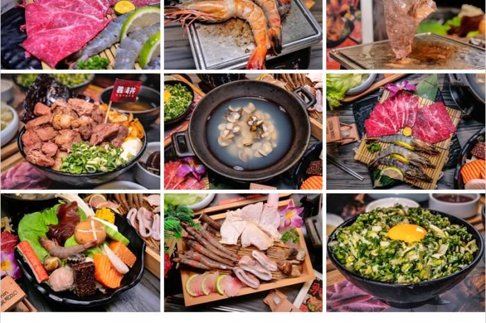 受保護的內容: 義崎丼Plus和牛燒肉鍋物健行舖 | 台中北區超狂燒肉、鍋物、丼飯,三種吃法好享受,雙倍肉量超大器,內用自助吧吃到飽不收服務費。