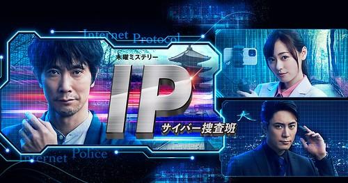 IP網路搜查班