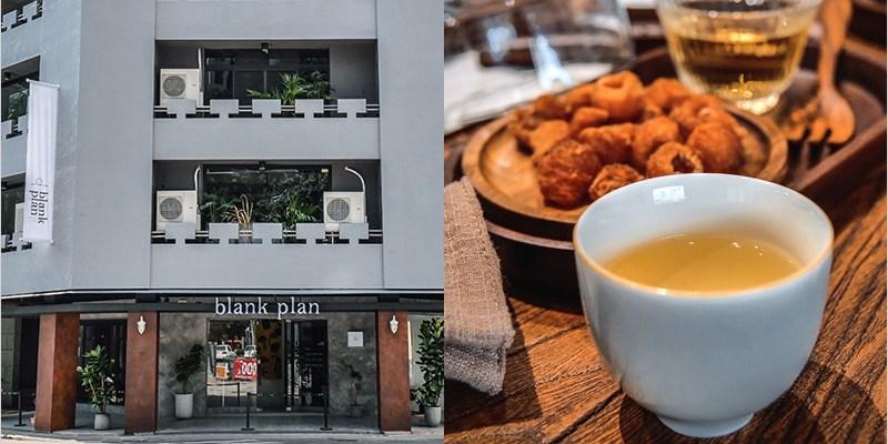 留白計畫 blank plan | 台中西區老宅改造藝文空間,茶藝、咖啡、品酒體驗結合展覽、選物。