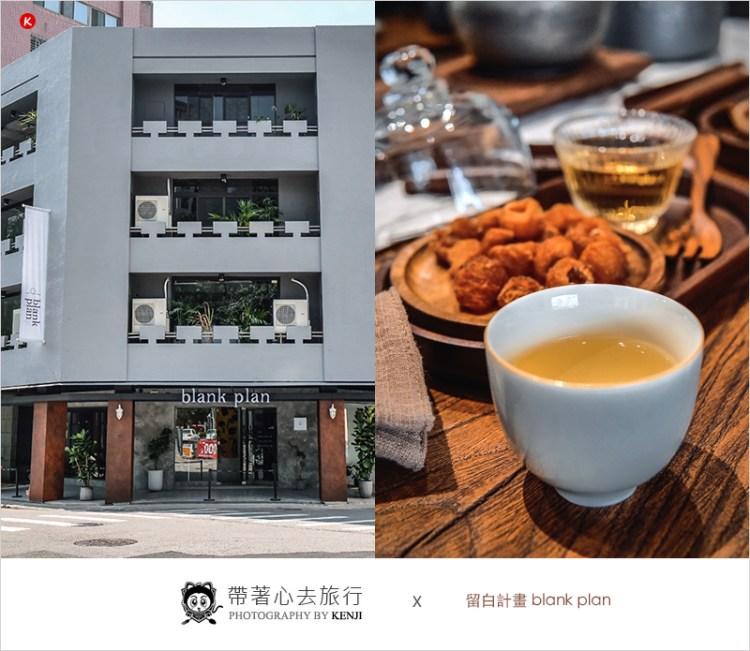 留白計畫 blank plan   台中西區老宅改造藝文空間,茶藝、咖啡、品酒體驗結合展覽、選物。