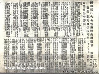 省港同乡会赛诗评选结果公布印刷品