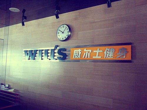 上海生活日記 | 上海wills莘莊店開幕!小黑的店超殺! | Daniel & Vivian | Flickr