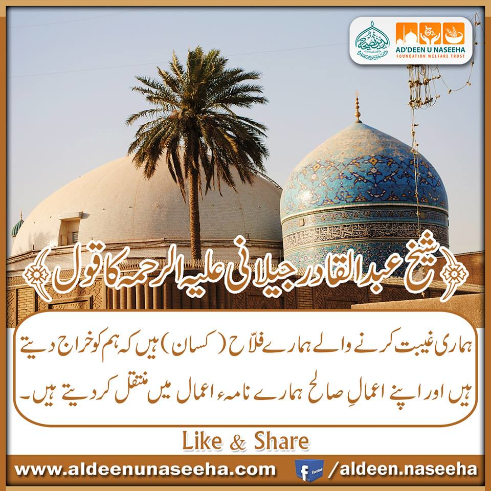Quote Of Ghous E Azam Beautiful Quote Of Ghous E Azam