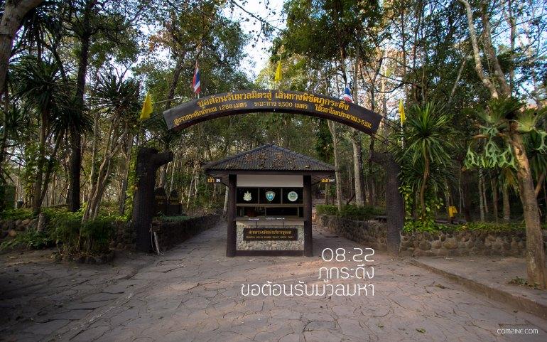 ทางขึ้น อุทยานแห่งชาติภูกระดึง - Phu Kradueng National Park