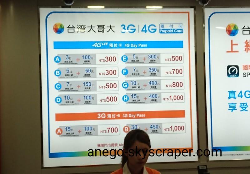 台湾モバイル