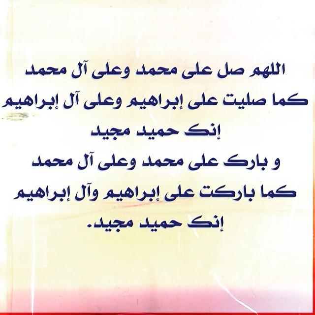اللهم صل على محمد وعلى آل محمد كما صليت على إبراهيم وعلى آ