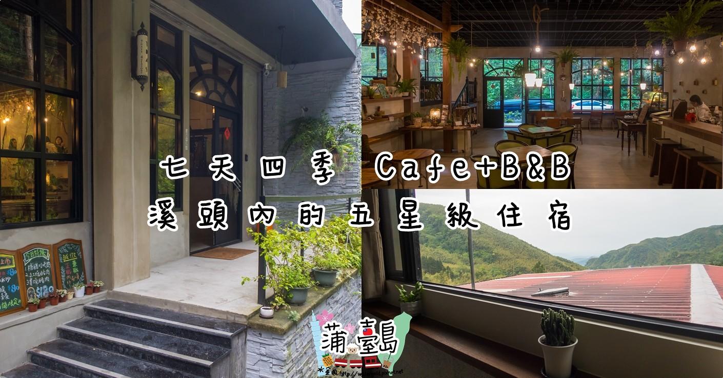 【住.南投 – 鹿谷鄉溪頭】七天四季 Cafe+B&B 溪頭內的五星級住宿