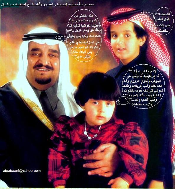 المقبور فهد مع أبناءه من الجوهره بنت إبراهيم Alsabaani Flickr