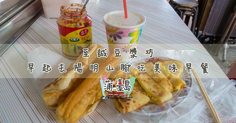 【食.台北 – 士林區】至誠豆漿坊 早起去陽明山腳吃美味早餐