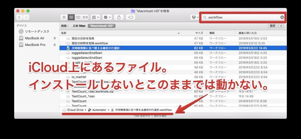 """""""Macintosh HD""""を検索 2019-04-07 15-13-34.png"""