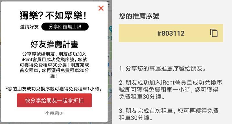 Screenshot_2019-04-11-16-10-14-289_com.cht.easyrent.irent