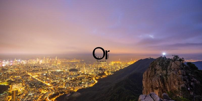 香港攝影景點 爬上獅子山眺望整片香港夜景,維港九龍盡在眼前,帶著獅子山精神來香港挑戰獅子山吧!