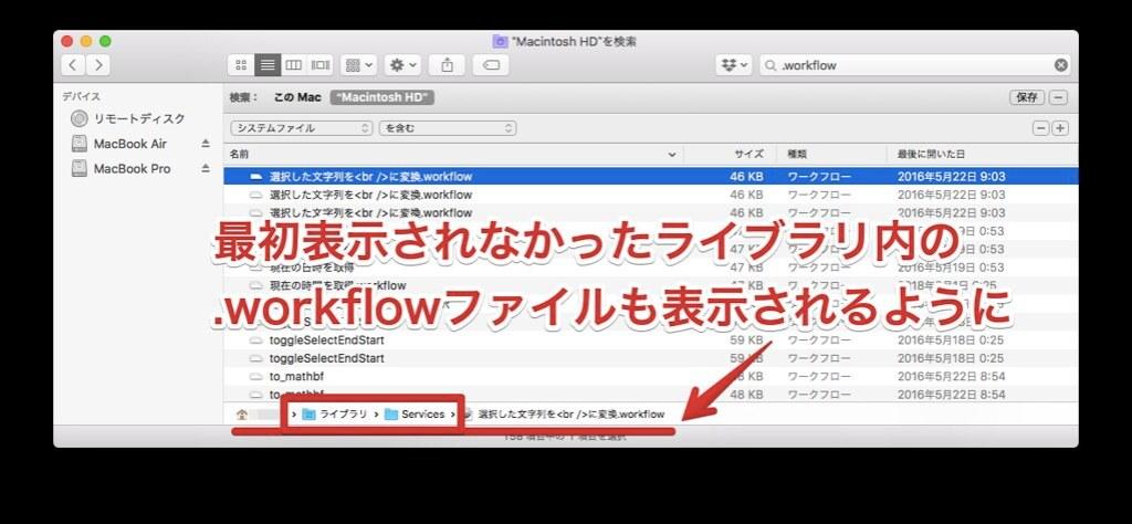 """""""Macintosh HD""""を検索 2019-04-07 16-09-23.png"""