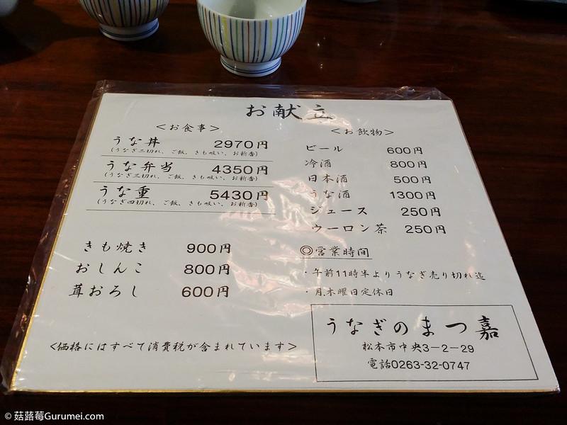 打工度假-松本-242