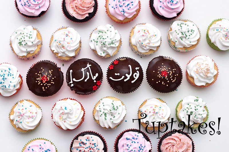 Happy Birthday In Persian Customize Your Cucpakes In Any L Flickr