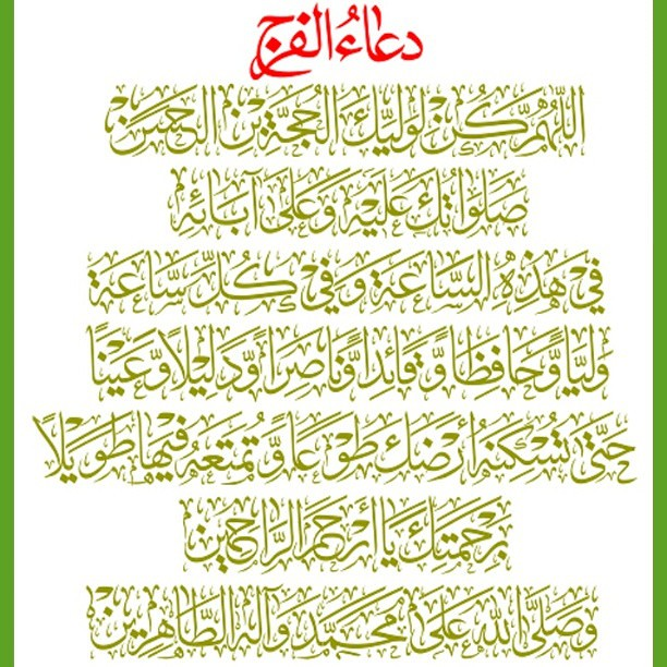 دعاء الفرج مكتوب للشيعة