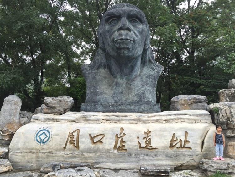 Peking Man Site