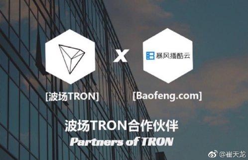 BAOFeng-TRON
