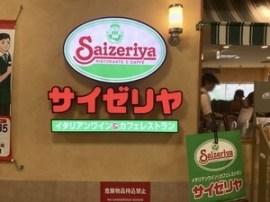 サイゼリヤで食べ残し