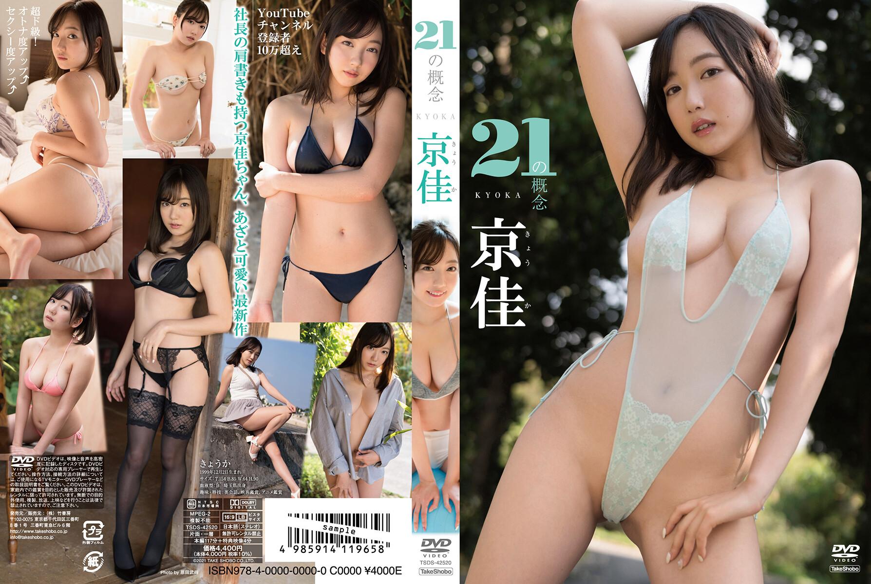 京佳 21の概念 [DVD]