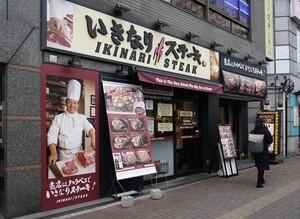 いきなりステーキの社長