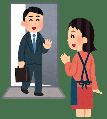 home_kitaku_man