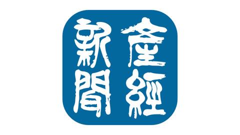 sankei-shinbun-app-161201