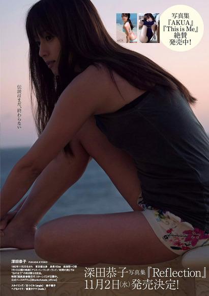 2016年9月15日追加 深田恭子のセクシー水着画像008