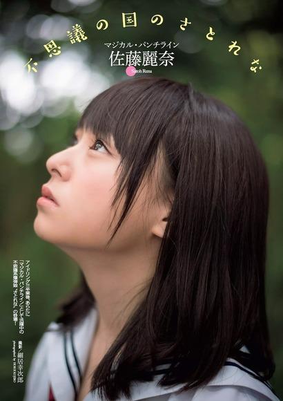 マジカル・パンチライン佐藤麗奈の画像001