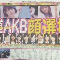 【速報】「坂道AKB」選抜18名判明!センターは平手友梨奈!【AKB48/SKE48/HKT48/チーム8/乃木坂46/欅坂46】