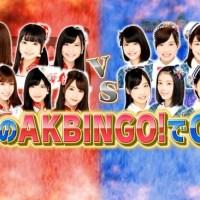 3月21日、28日のAKBINGO!は「チームウーマン vs チーム8」を放送!チーム8が勝てばAKBINGO!のMCがオードリーに!?