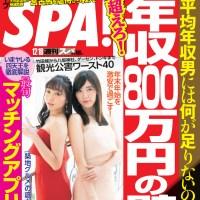 SKE48松井珠理奈、須田亜香里が表紙に!週刊SPA!12月11日発売!
