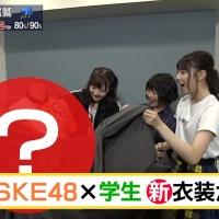 SKE48×名古屋芸大コラボ新衣装が完成!メ〜テレ秋祭りでお披露目!