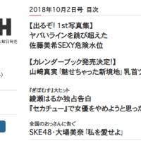 FLASH『全国のおっさんに告ぐ SKE48・大場美奈「私を愛せよ」』9月18日発売!