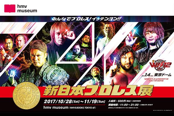新日本プロレス展_入口壁面3