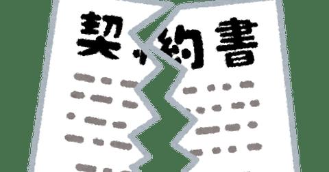 kaiyaku_keiyakusyo