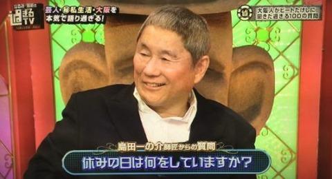 なるみ・岡村の過ぎるTVビートたけしq8-500x271