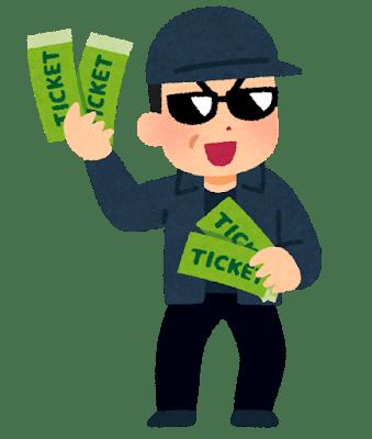 ticket_dafuya_money