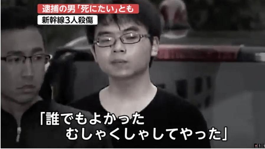 新幹線3人殺傷事件、小島一朗の...