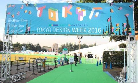 tokyodesignweek2016-660x400
