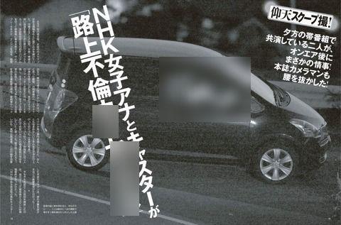 斉藤孝信 フライデー에 대한 이미지 검색결과