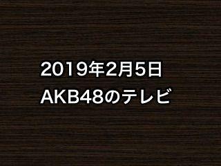 20190205tv000