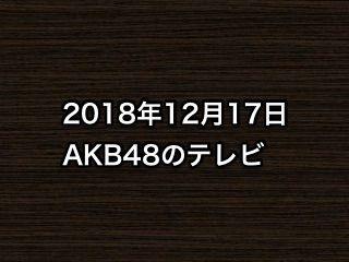 20181217tv000