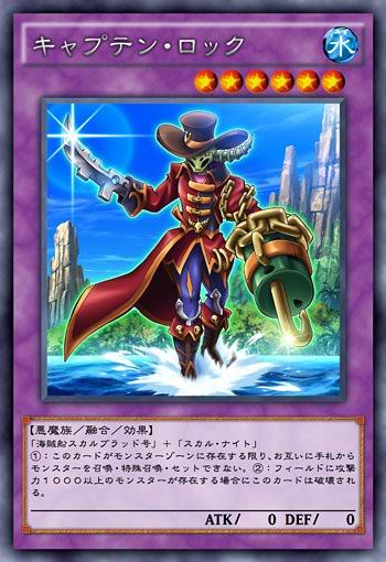 遊戯王キャプテン・ロック0805