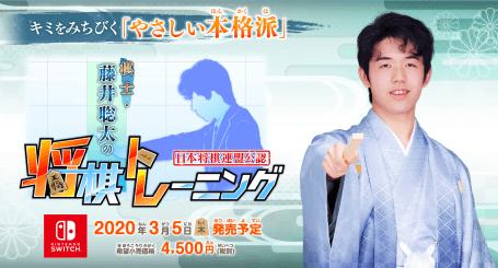 【朗報】「藤井聡太の将棋トレーニング」予想以上に好評だったwwww