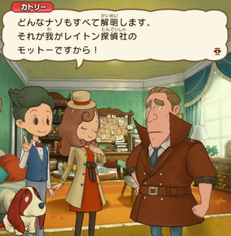 laytons_mystery_journey003