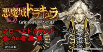 悪魔城ドラキュラ Grimoire of Souls (1)