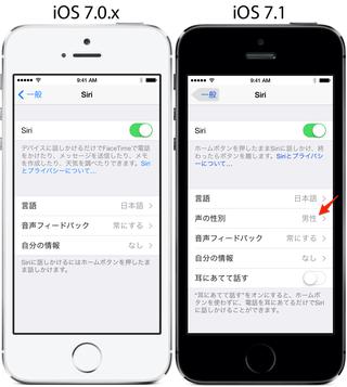 iOS7-71-Siri2
