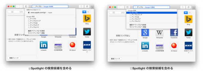 Safari-Spotlightの検索候補を含める