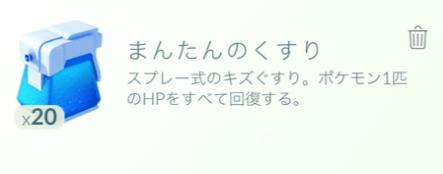 まんたんのくすり 【ポケモンGO】